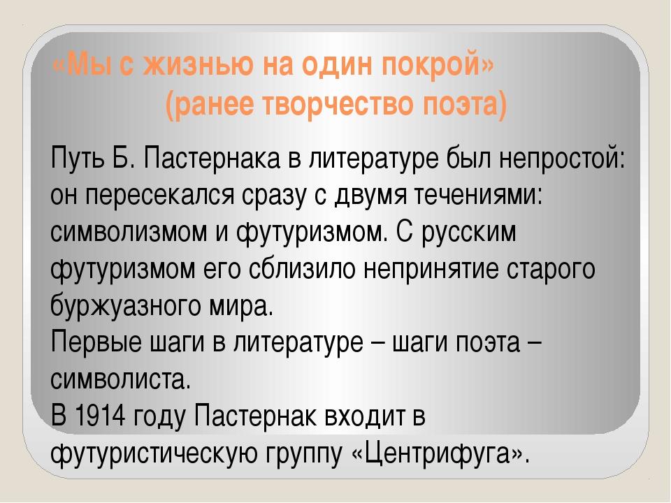 «Мы с жизнью на один покрой» (ранее творчество поэта) Путь Б. Пастернака в л...