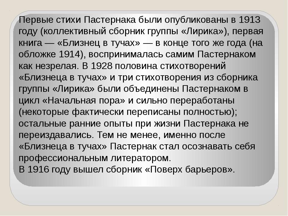 Первые стихи Пастернака были опубликованы в 1913 году (коллективный сборник...