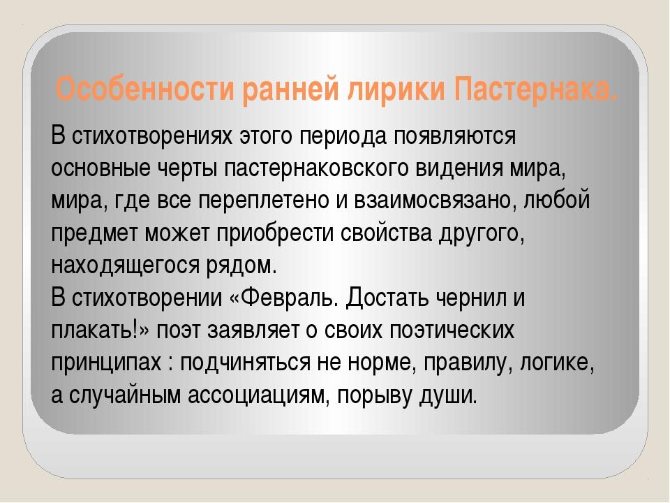 Особенности ранней лирики Пастернака. В стихотворениях этого периода появляют...