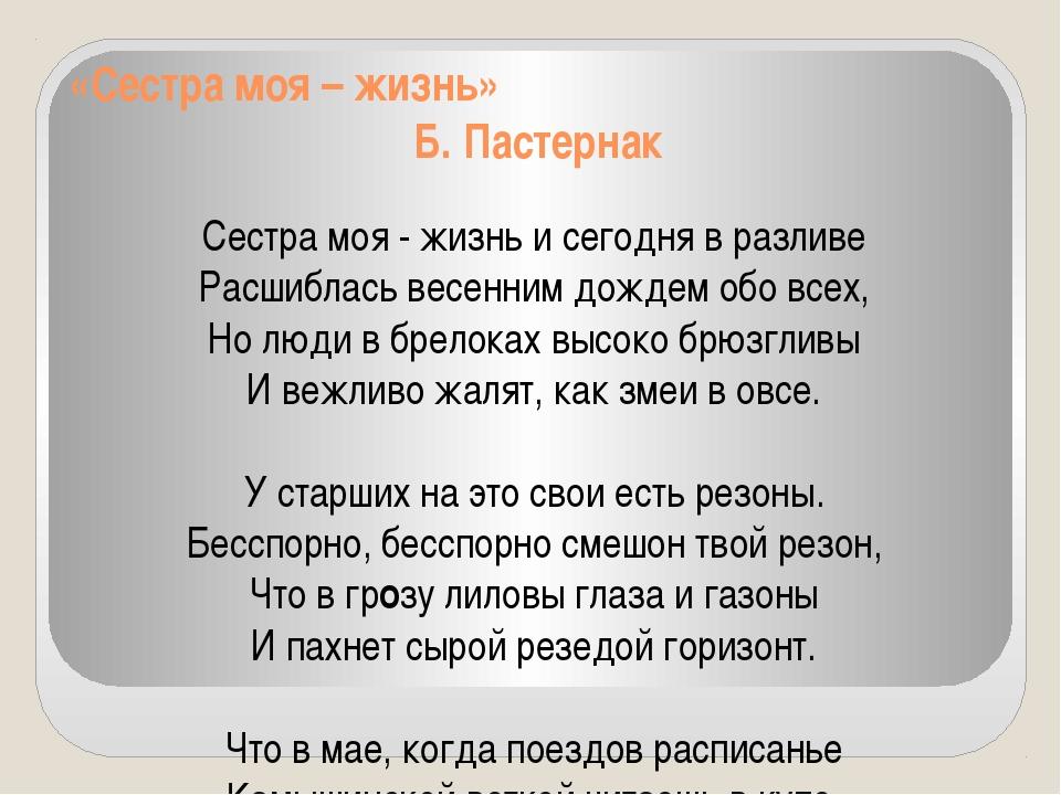 «Сестра моя – жизнь» Б. Пастернак Сестра моя - жизнь и сегодня в разливе Расш...