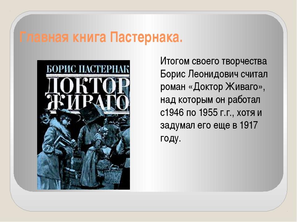 Главная книга Пастернака. Итогом своего творчества Борис Леонидович считал ро...