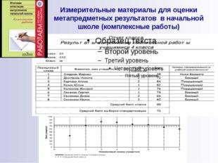 Измерительные материалы для оценки метапредметных результатов в начальной шко
