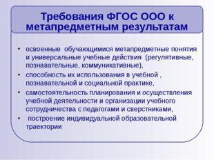 Требования ФГОС ООО к метапредметным результатам освоенные обучающимися метап
