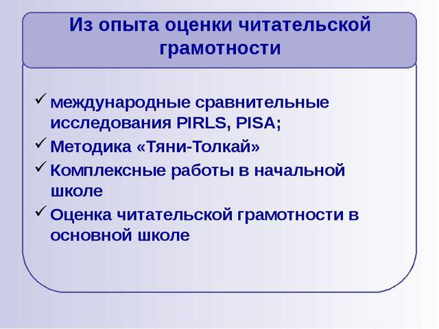 международные сравнительные исследования PIRLS, PISA; Методика «Тяни-Толкай»...