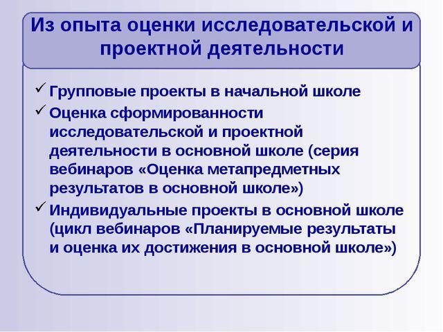 Групповые проекты в начальной школе Оценка сформированности исследовательской...