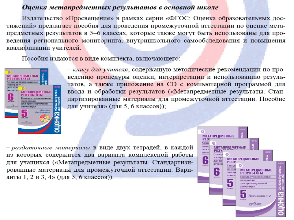 Состав комплекта пособий 1. Книга для учителя, содержащая методические рекоме...