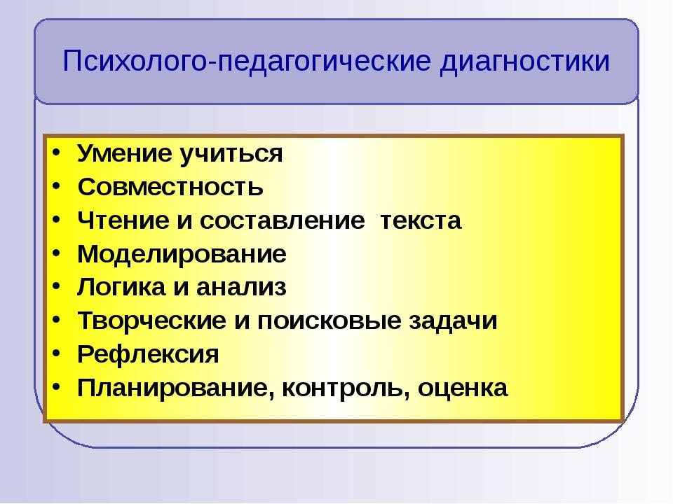 Умение учиться Совместность Чтение и составление текста Моделирование Логика...
