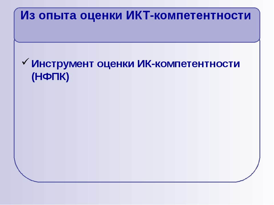 Инструмент оценки ИК-компетентности (НФПК) Из опыта оценки ИКТ-компетентности