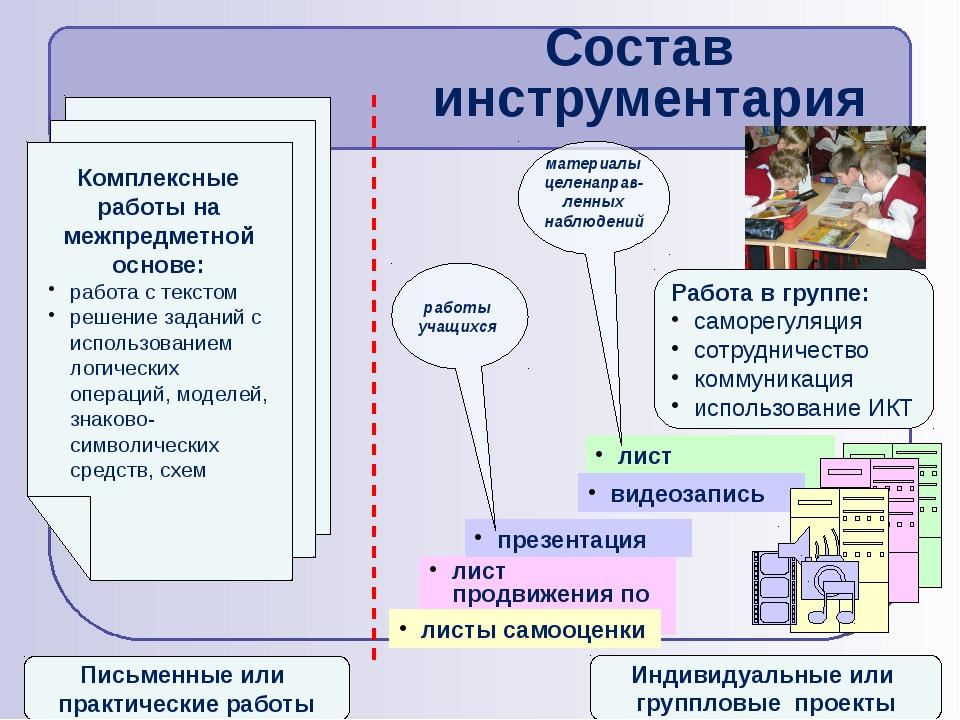 Состав инструментария Комплексные работы на межпредметной основе: работа с т...