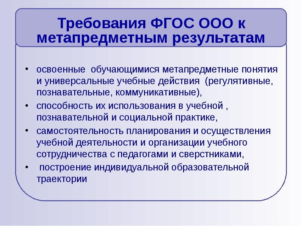 Требования ФГОС ООО к метапредметным результатам освоенные обучающимися метап...