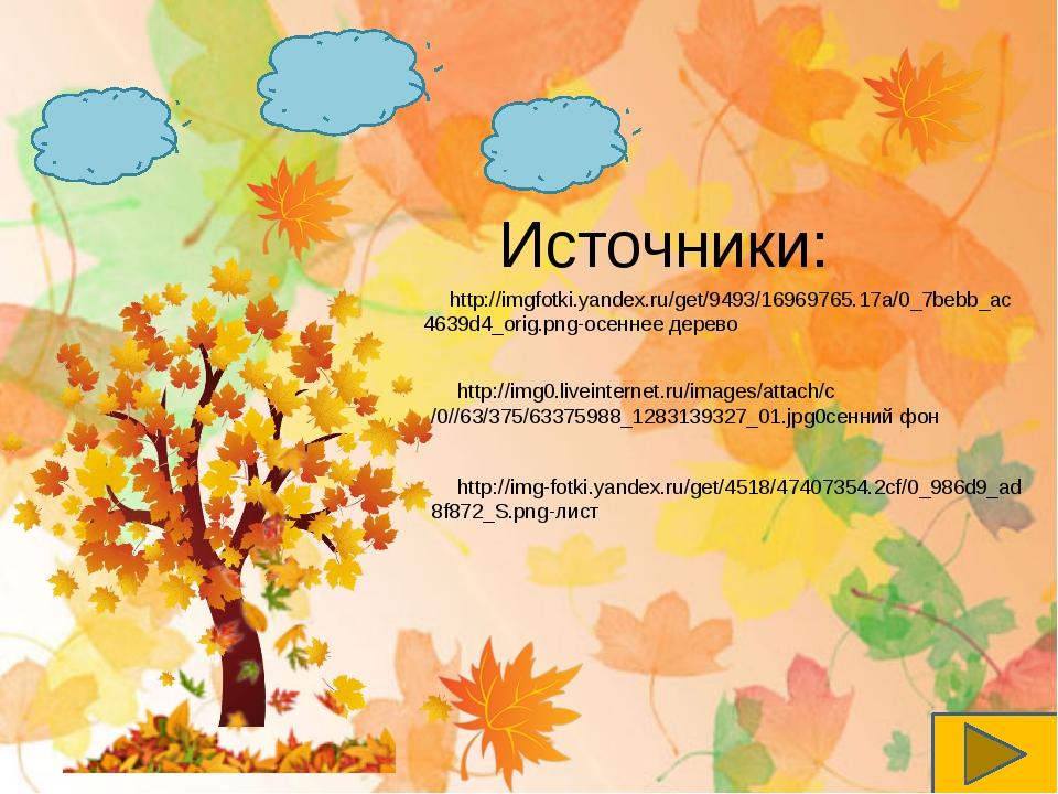 Источники: http://imgfotki.yandex.ru/get/9493/16969765.17a/0_7bebb_ac4639d4_...