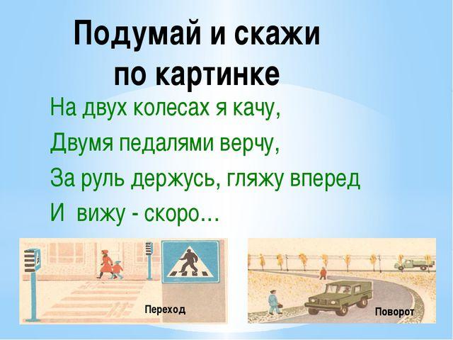 У машины — есть, У телеги — есть, У велосипеда — есть, А у поезда — не счесть...