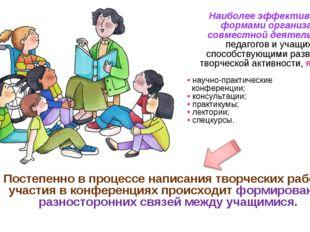 Наиболее эффективными, формами организации совместной деятельности педагогов