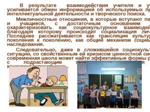 В результате взаимодействия учителя и ученика усиливается обмен информацие