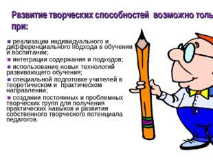 Развитие творческих способностей возможно только при: ■ реализации индивидуал
