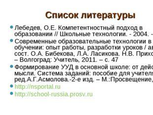 Список литературы Лебедев, О.Е. Компетентностный подход в образовании // Школ