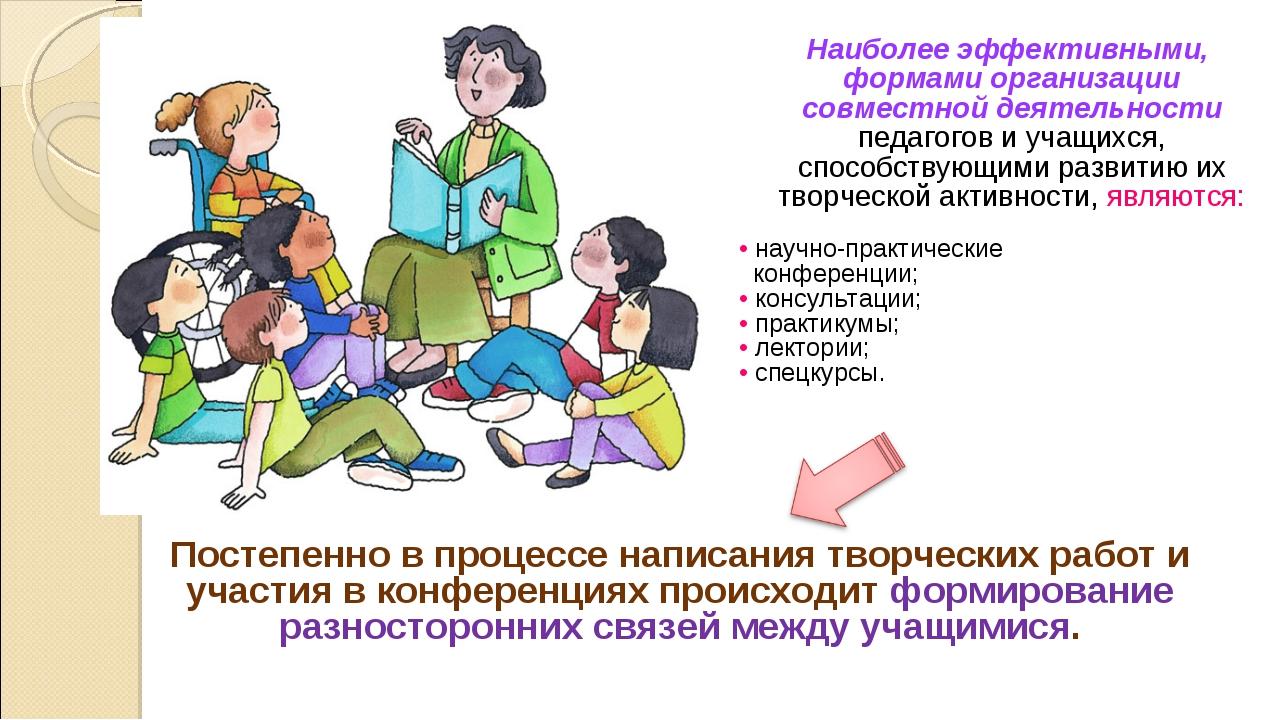 Наиболее эффективными, формами организации совместной деятельности педагогов...