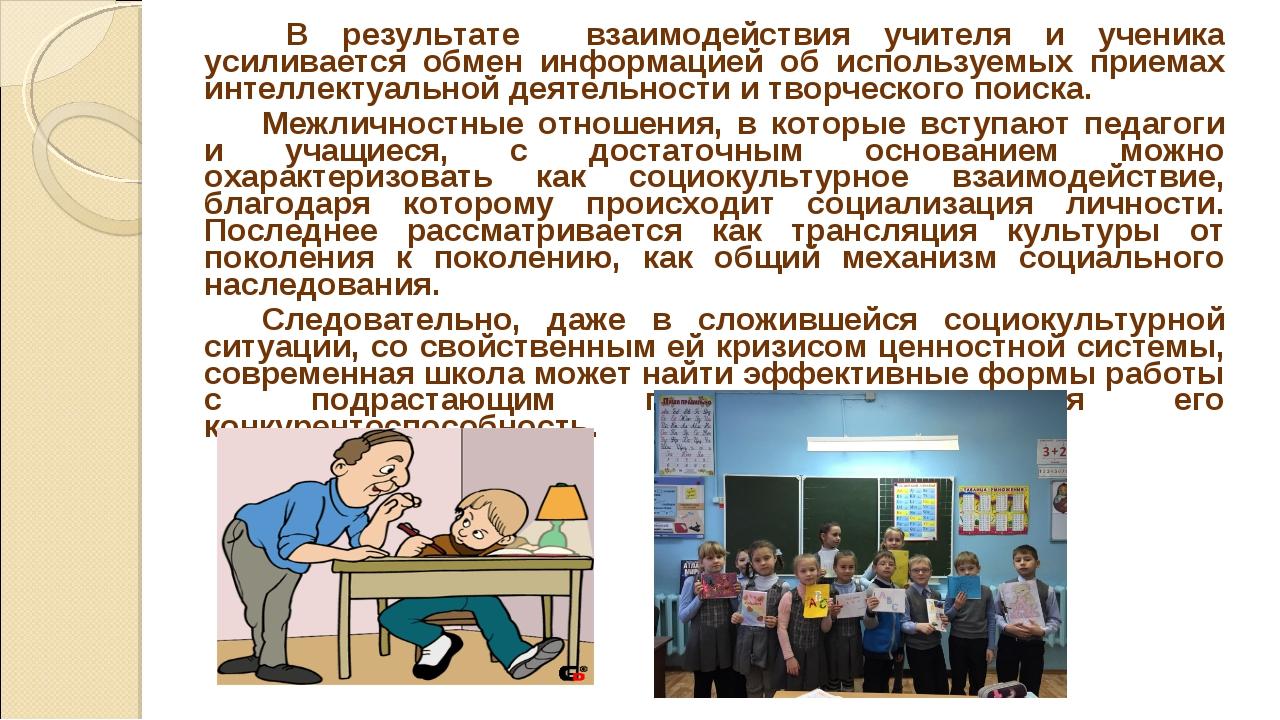 В результате взаимодействия учителя и ученика усиливается обмен информацие...