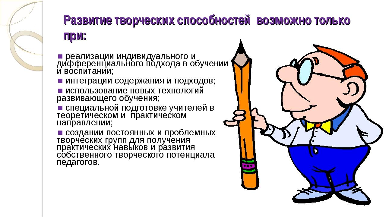 Развитие творческих способностей возможно только при: ■ реализации индивидуал...