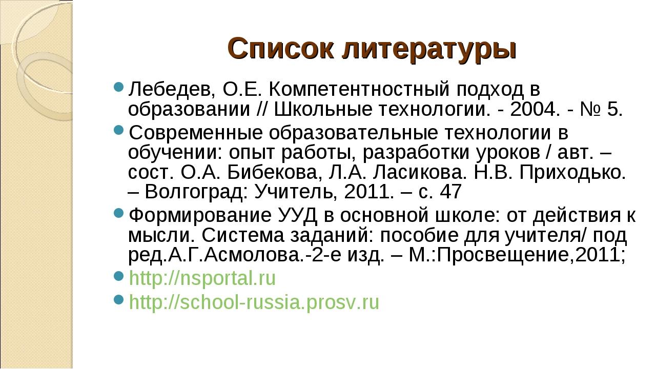 Список литературы Лебедев, О.Е. Компетентностный подход в образовании // Школ...