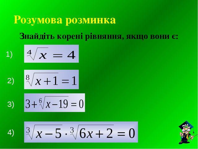 Розумова розминка Знайдіть корені рівняння, якщо вони є: 1) 2) 3) 4)