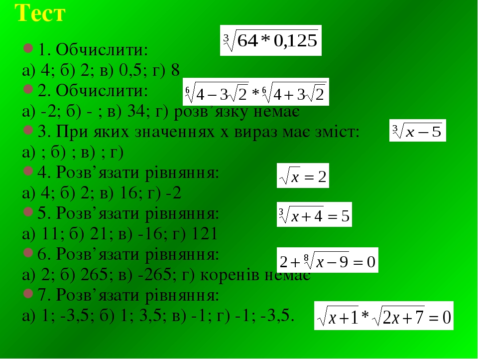 Тест 1. Обчислити: а) 4; б) 2; в) 0,5; г) 8 2. Обчислити: а) -2; б) - ; в) 34...