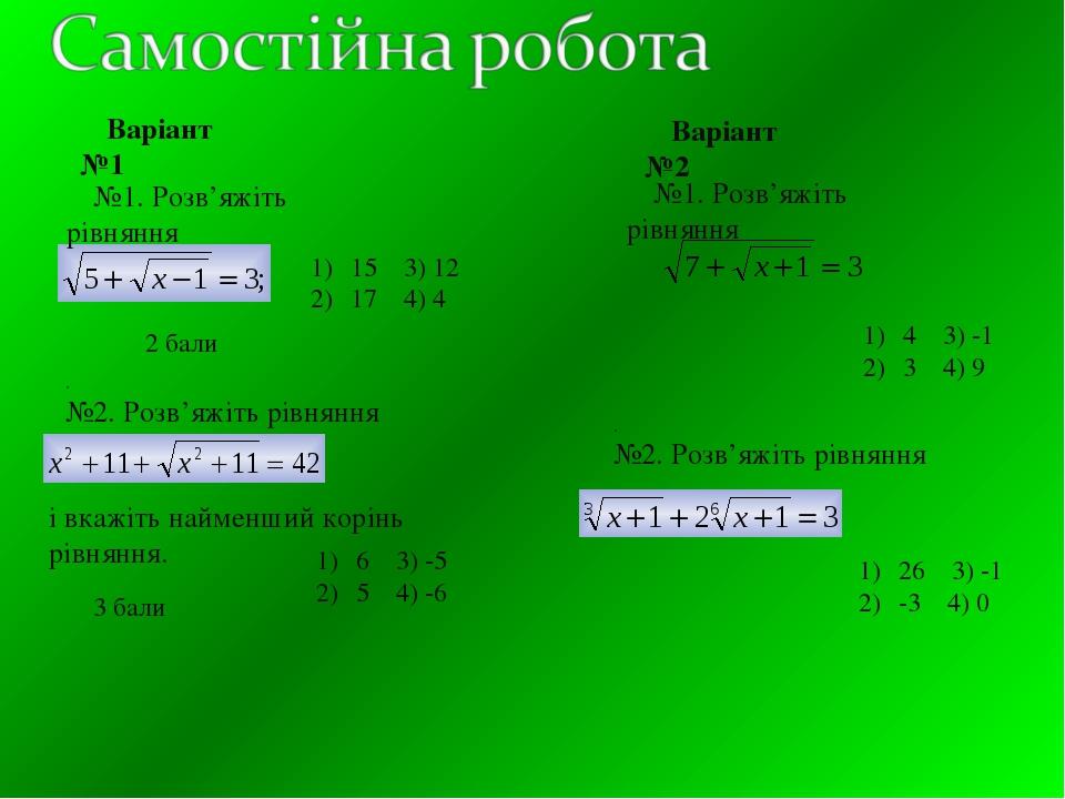 Варіант №1 . №1. Розв'яжіть рівняння . №2. Розв'яжіть рівняння і вкажіть найм...