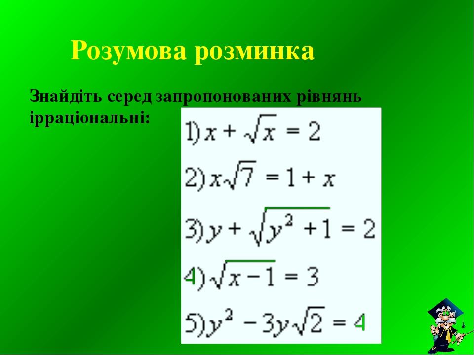 Розумова розминка Знайдіть серед запропонованих рівнянь ірраціональні: