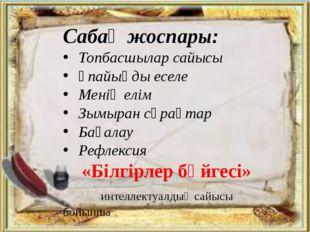 Ресейді екінші Отаны еткен, өшпес даңққа ие болған данышпан ғалым. Ол Швейцар