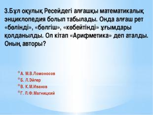 Спорт Еуропа чемпиондар лигасының топтық кезеңіне өткен қазақстандық футбол