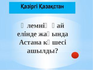 Қазақ хандығының құрылғандығы туралы деректер қай тарихшының қандай еңбегінде