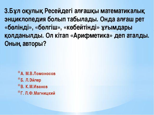 Спорт Еуропа чемпиондар лигасының топтық кезеңіне өткен қазақстандық футбол...