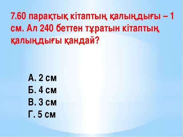 Қазіргі Қазақстан Әлемнің қай елінде жақында Астана көшесі ашылды?