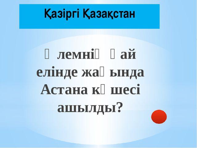 Қазақ хандығының құрылғандығы туралы деректер қай тарихшының қандай еңбегінде...