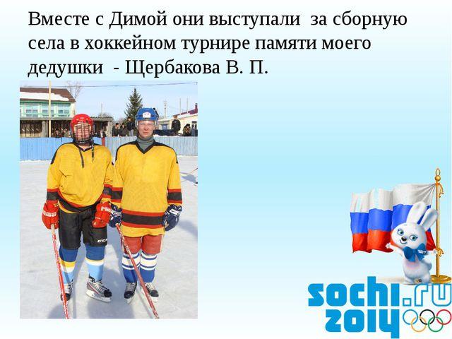 Вместе с Димой они выступали за сборную села в хоккейном турнире памяти моего...