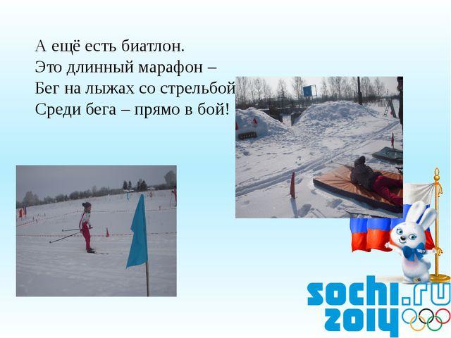 А ещё есть биатлон. Это длинный марафон – Бег на лыжах со стрельбой. Среди б...