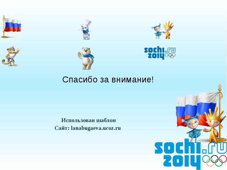 Использован шаблон Сайт: lanabugaeva.ucoz.ru Спасибо за внимание!