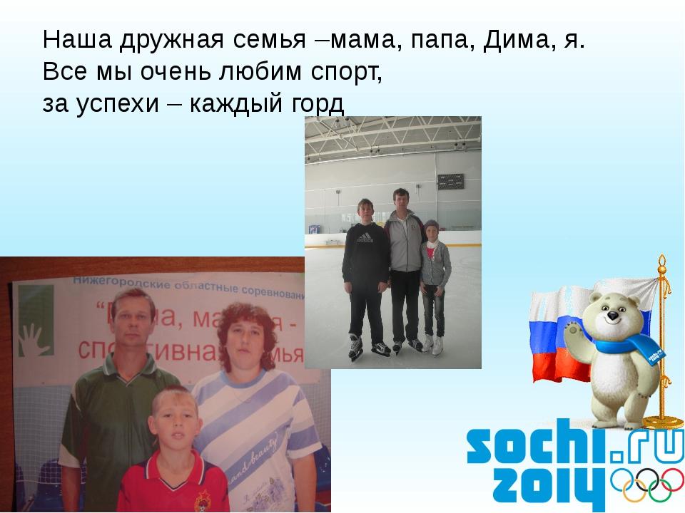 Наша дружная семья –мама, папа, Дима, я. Все мы очень любим спорт, за успехи...