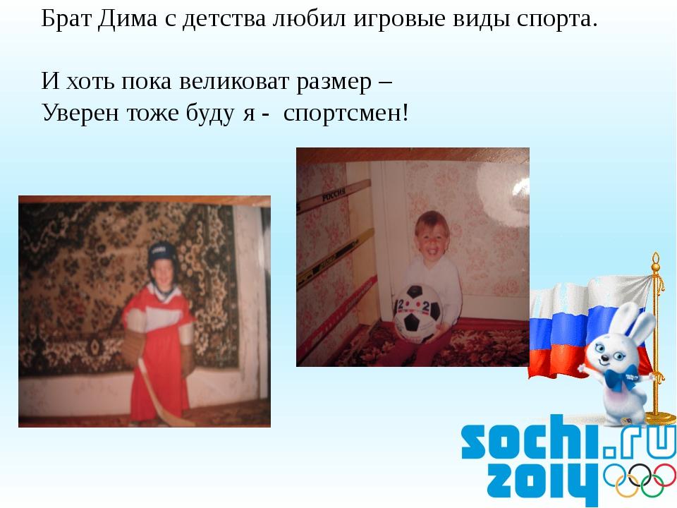 Брат Дима с детства любил игровые виды спорта. И хоть пока великоват размер –...