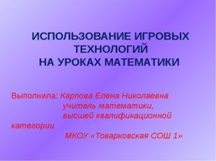 Выполнила: Карпова Елена Николаевна учитель математики, высшей квалификационн