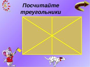 СТАРТ Лабиринт 46 5 7 28 38 35 11 14 19 3 2 57 56 48 + 7 :2 ∙ 2 + 8 : 3 : 7 +