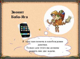 SMS от Бабы-Яги «Коль надо вам какие ворота отпереть и Настю освободить, про