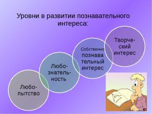 Познавательный интерес – это соединение психических процессов активный поиск;