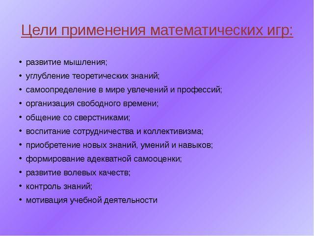 Задачи математических игр: 1.образовательные: способствовать прочному усвоен...