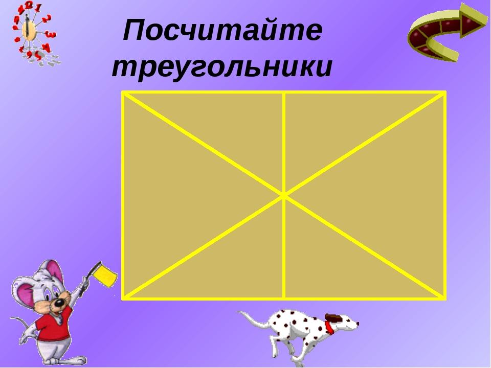 СТАРТ Лабиринт 46 5 7 28 38 35 11 14 19 3 2 57 56 48 + 7 :2 ∙ 2 + 8 : 3 : 7 +...