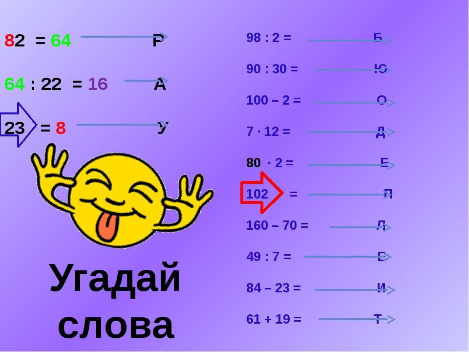 Ребус ме100 и100рия 3буна 40а