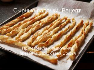 Сырные палочки. Рецепт Приготовила и выполнила презентацию Сюзева Софья