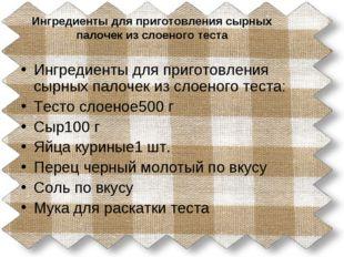 Ингредиенты для приготовления сырных палочек из слоеного теста Ингредиенты дл
