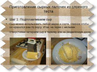 Приготовление сырных палочек из слоеного теста Шаг 1: Подготавливаем сыр Сыр