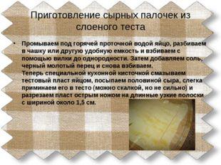 Приготовление сырных палочек из слоеного теста Промываем под горячей проточно